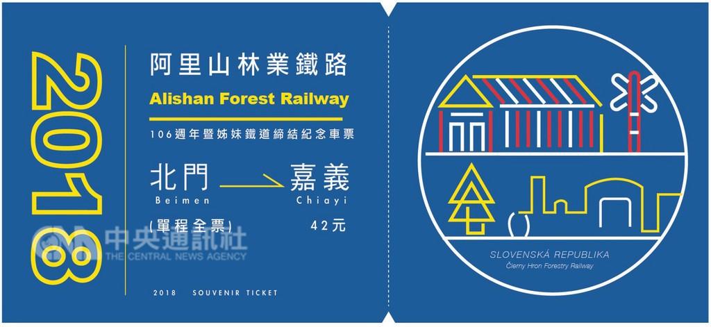 Taiwan Alishan Forest Railway to issue commemorative twin-railway ticket on Dec. 25