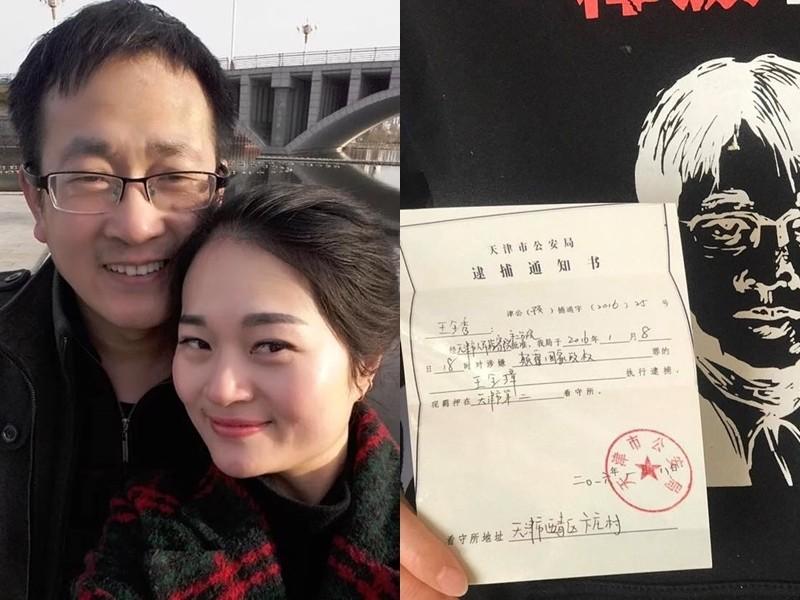Wang Quanzhang and his wife Li Wenzu (left), Wang's arrest warrant (right)