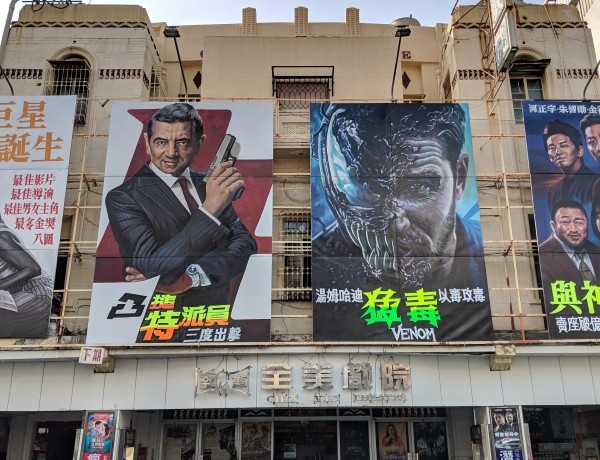 Posters in front of Chin Men Theater.(Photo by Reddit user jacob3ch)