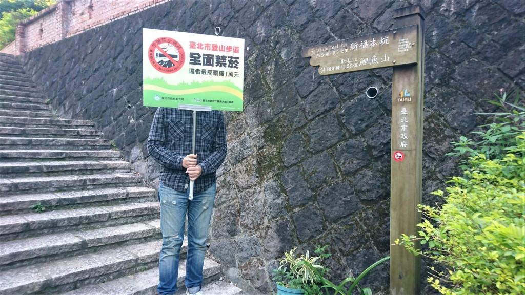 步道禁菸舉牌(照片來源:臺北市政府提供)
