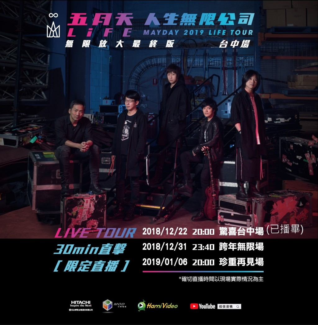 中華電信mod直播五月天演唱會,陪200萬客戶開心跨年 (中華電信提供)