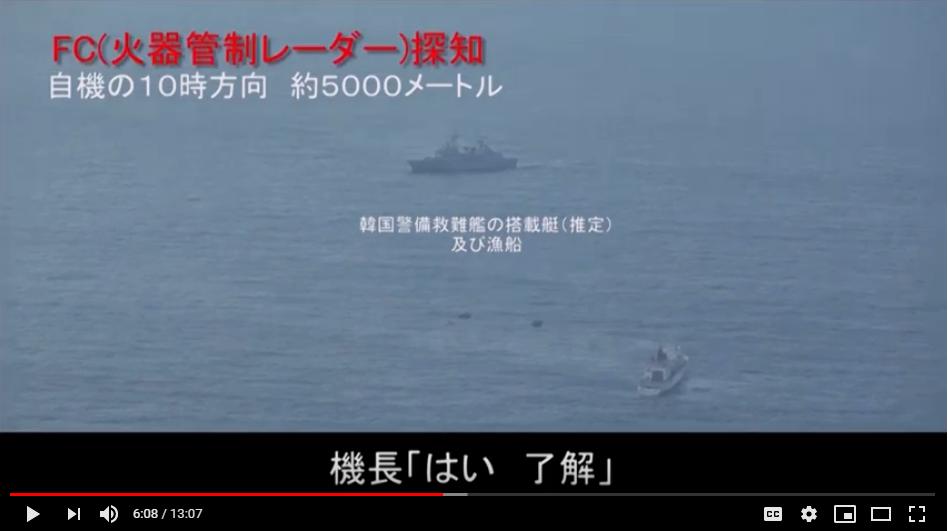 (翻攝自日本自衛隊在Youtube公佈之影片6:08處)
