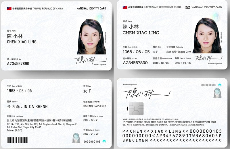 Digital ID card (Ministry of the Interior photo)