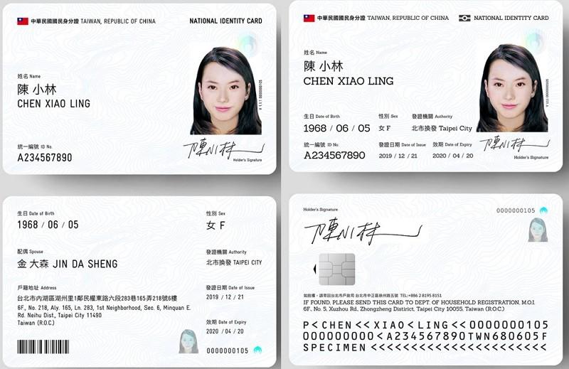 數位身分證設計參考(圖/內政部)