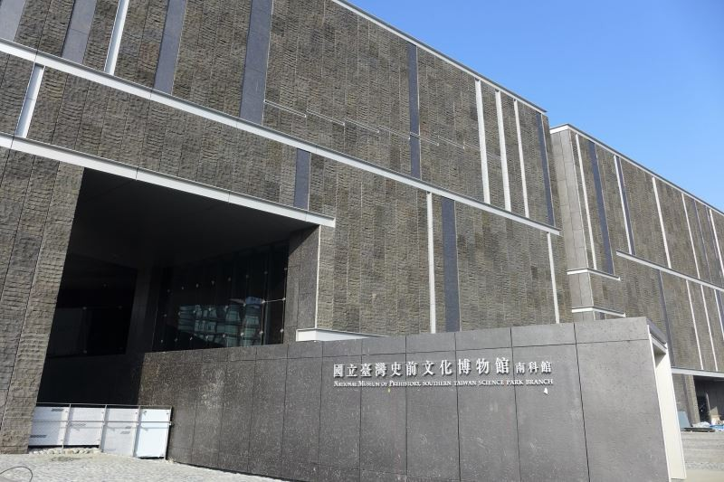 National Museum of Prehistory's Southern Taiwan Science Park Branch (Image from Ministry of Culture)