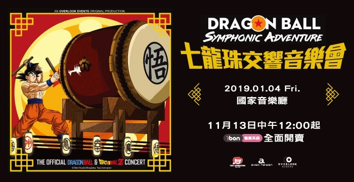 Upcoming Events in Taipei, January 4 - 13