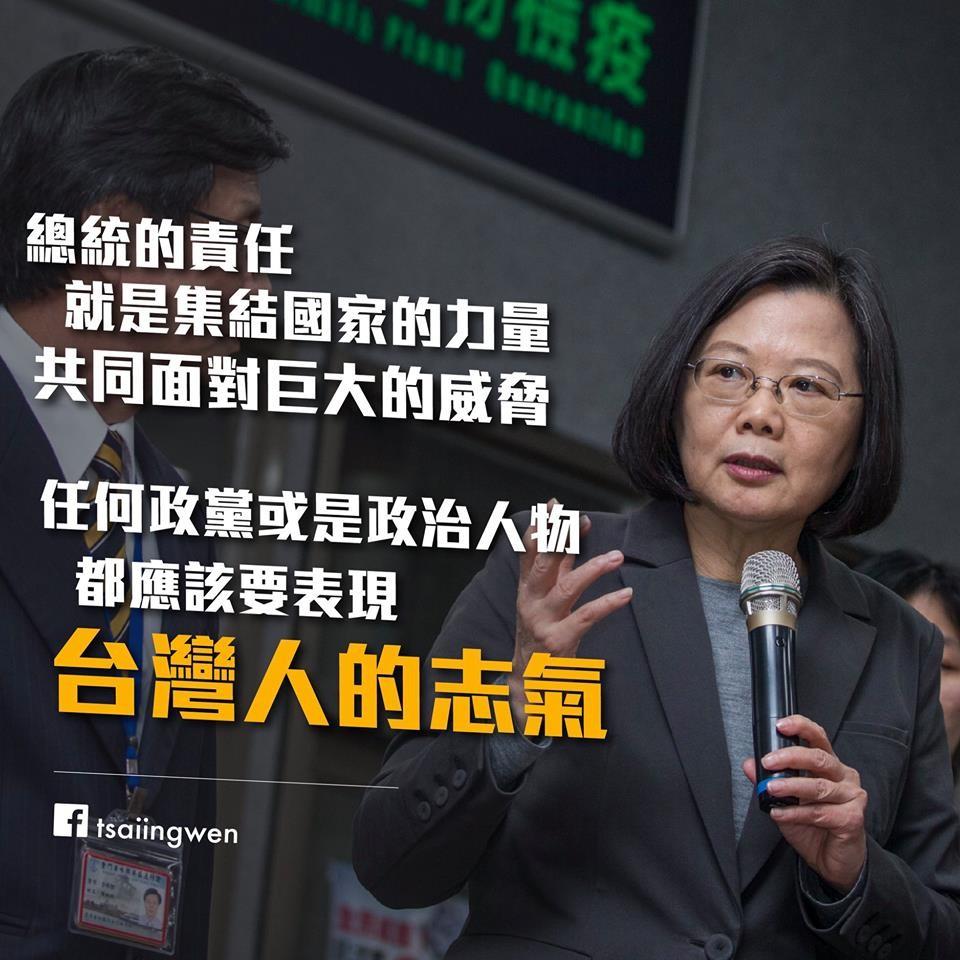 (翻攝自蔡英文臉書)