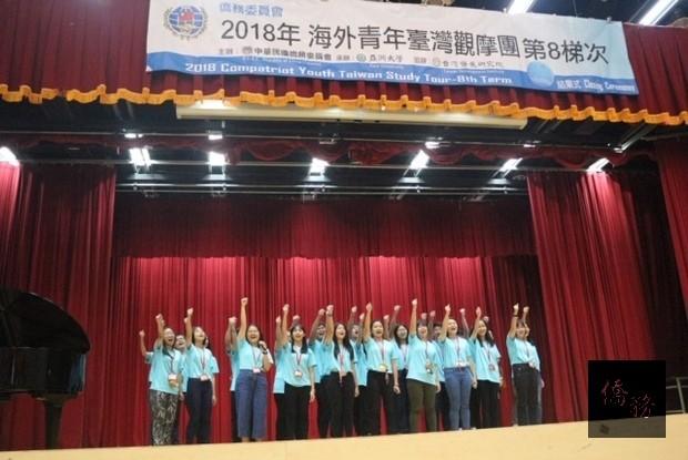 2018年海外青年臺灣觀摩團第8梯次結業式 (圖/僑委會)