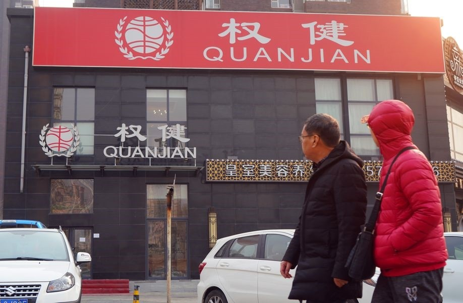 Quanjian Group in involved in the medical, beauty, finance and real estate industries