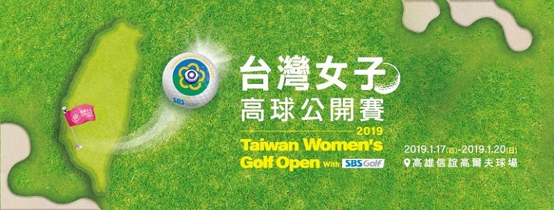 Photo taken from Hsin Yi Golf Club's Facebook page