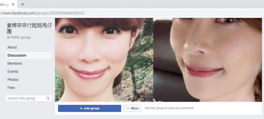 Taiwanese Canadians set up a Facebook group to track down Lady Nai Nai (screenshot from Facebook).
