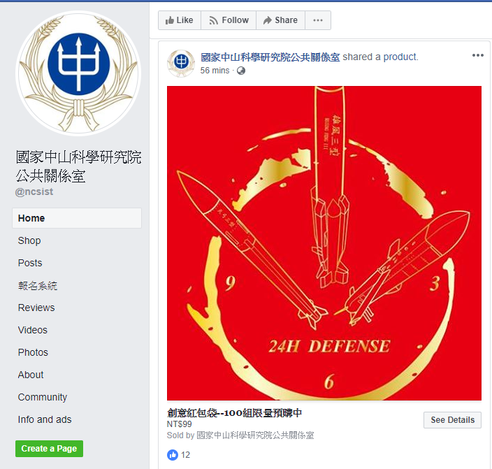 The NCSIST shows the red envelope with the missiles on its Facebook page.