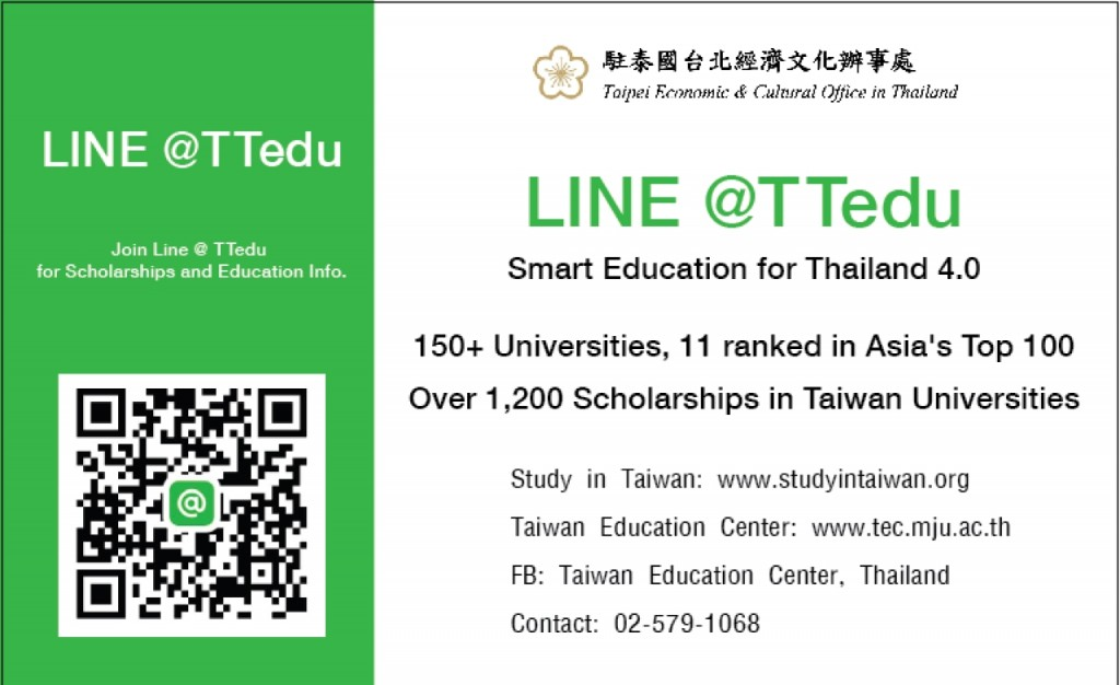 駐泰處提供泰國學生諮詢留學台灣的LINE帳號:@TTedu(圖/ 駐泰處)