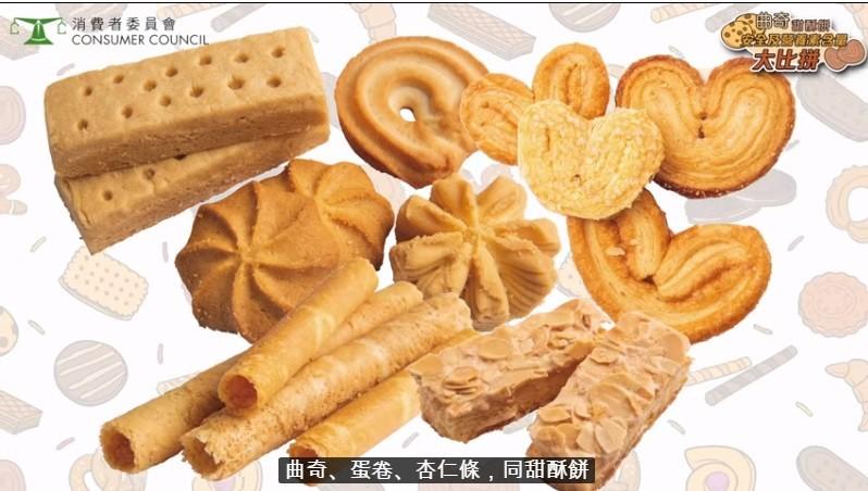圖片擷取自香港消費者委員會YouTube。