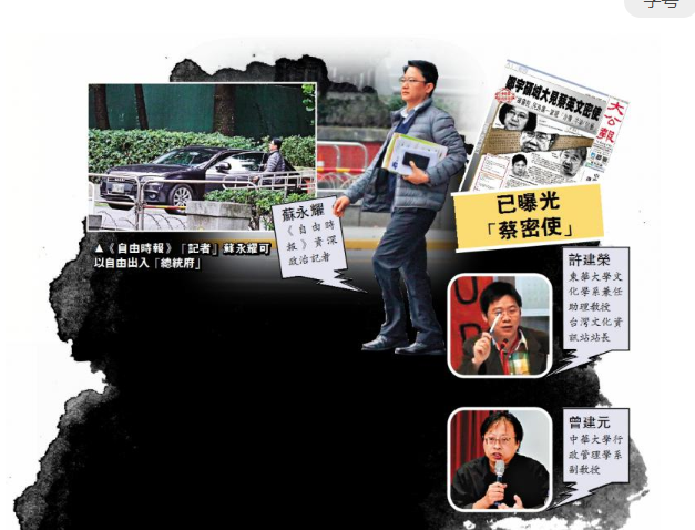 Ta Kung Pao claimed a secret envoy from President Tsai had met Hong Kong independence activists (screenshot from cn.takungpao.com)