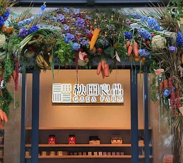 The F.O.R Hualien & Gaea Farm market (Photo from Yinsherb Group)