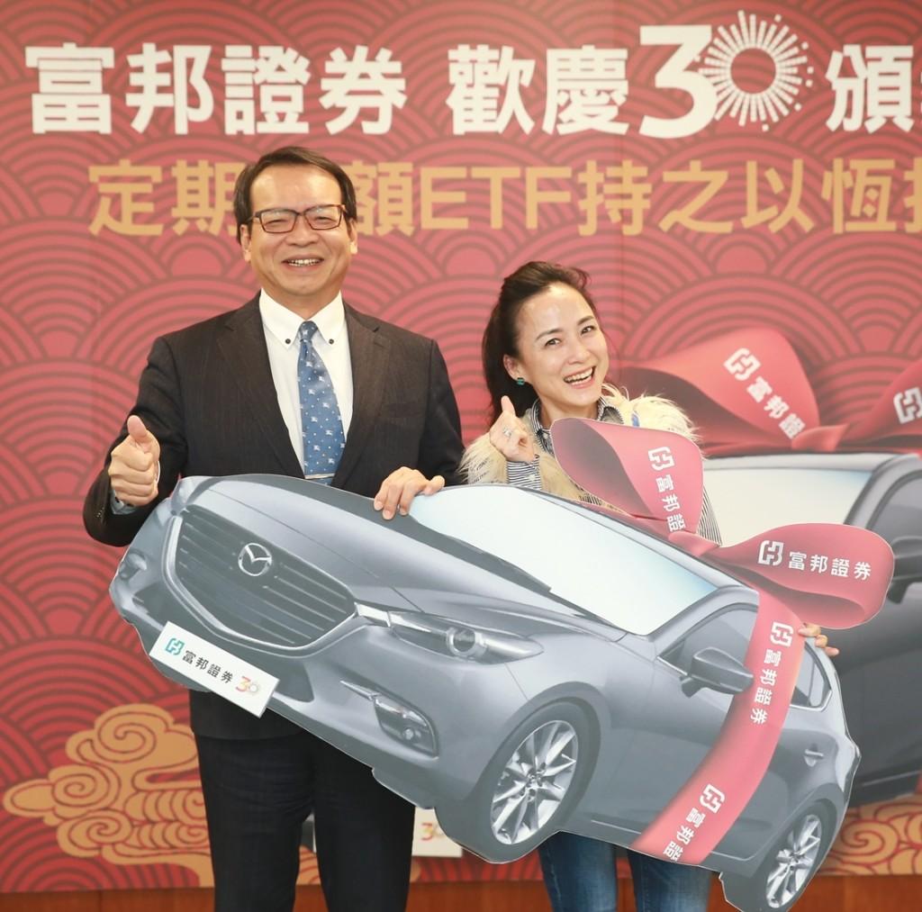富邦證券定期定額ETF扣款抽獎活動,由幸運得主劉玲君小姐(右)帶走頭獎Mazda汽車。富邦證券總經理程明乾(左)頒獎。 (富邦證卷提供)