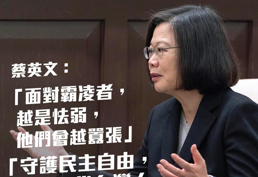蔡英文籲守護台灣民主自由(圖/蔡英文臉書)
