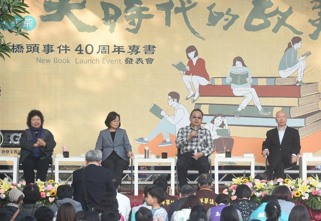 橋頭事件40週年專書發表會,總統蔡英文(後左2)、總統府秘書長陳菊(後左)、基金會董事長余政憲(後右2)及前民進黨主席許信良(後右)等人同