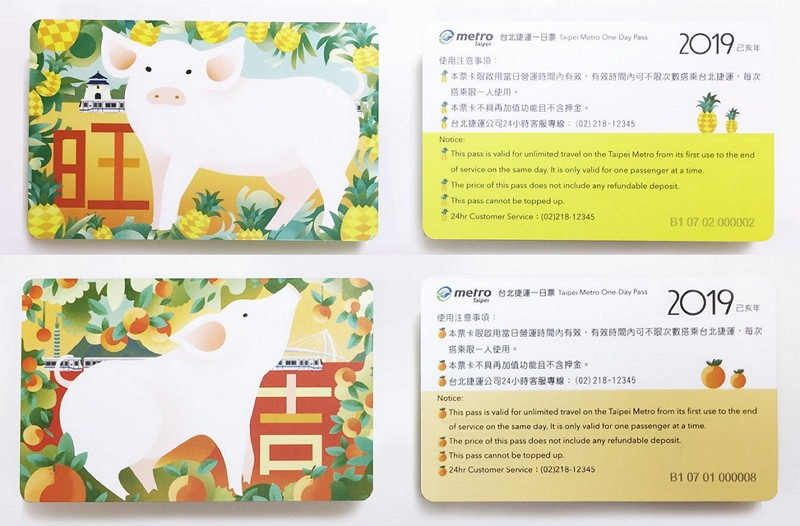 Year of the Pig Taipei Metro One-Day Pass (Photo/Taipei Metro)