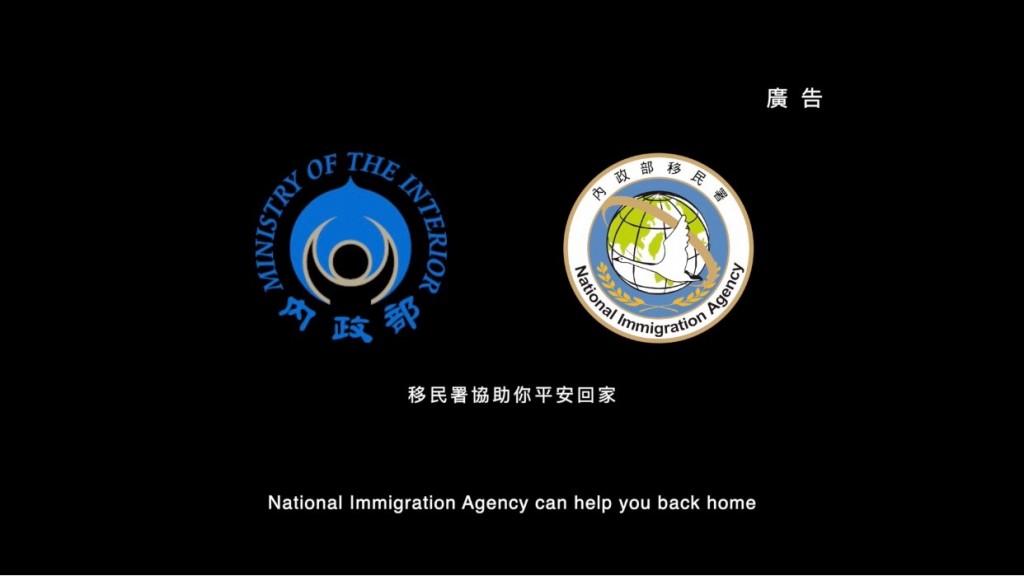 (圖/ 移民署提供)