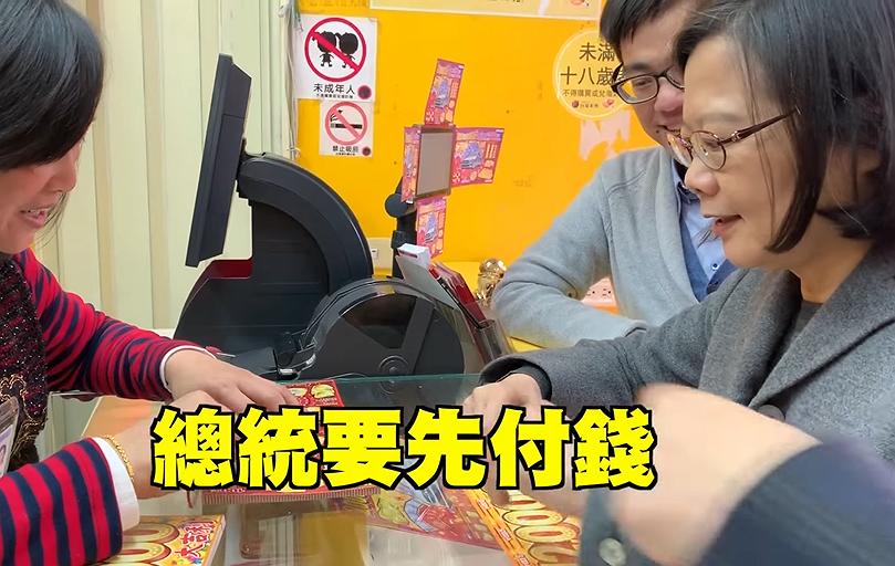 蔡英文23日至板橋彩券行試手氣(圖/蔡英文臉書擷圖)