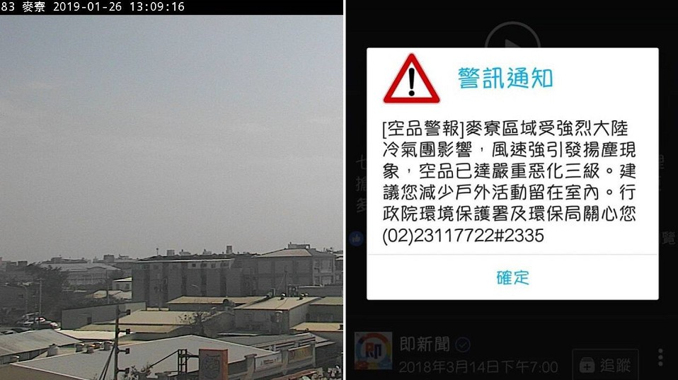 Mailiao Station (left), text alert (right). (Photos from www.epa.gov.tw)