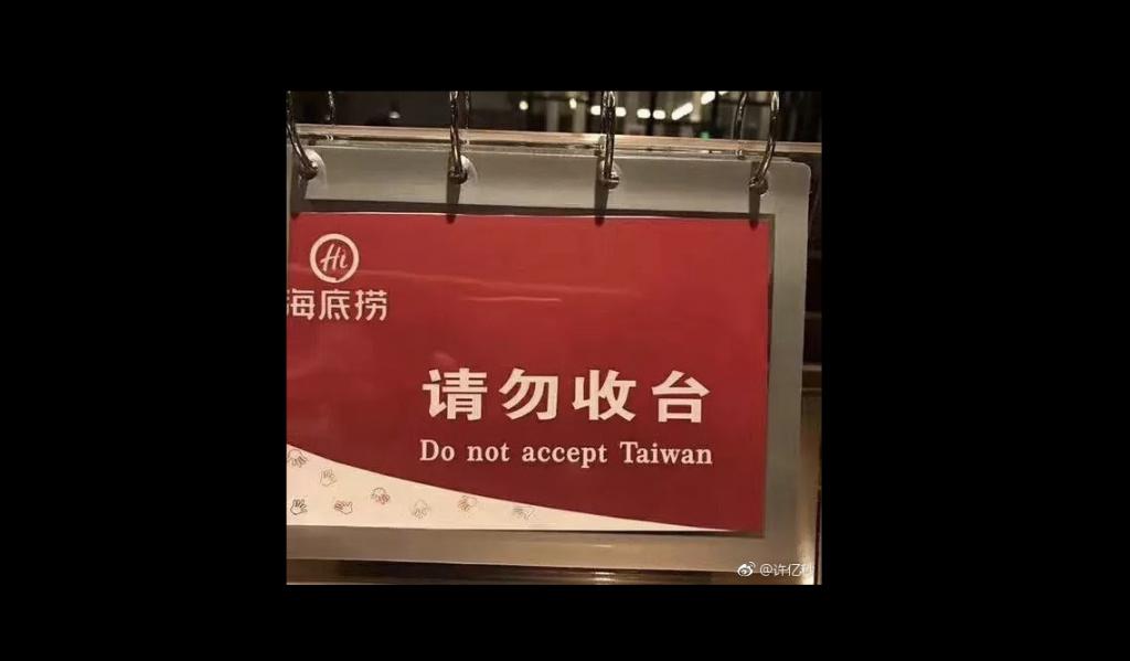▲一位網友在中國社群網站上提供一張照片,中文寫「請勿收台」(請勿收拾桌面),但英文竟然被翻譯成「Please do not accept