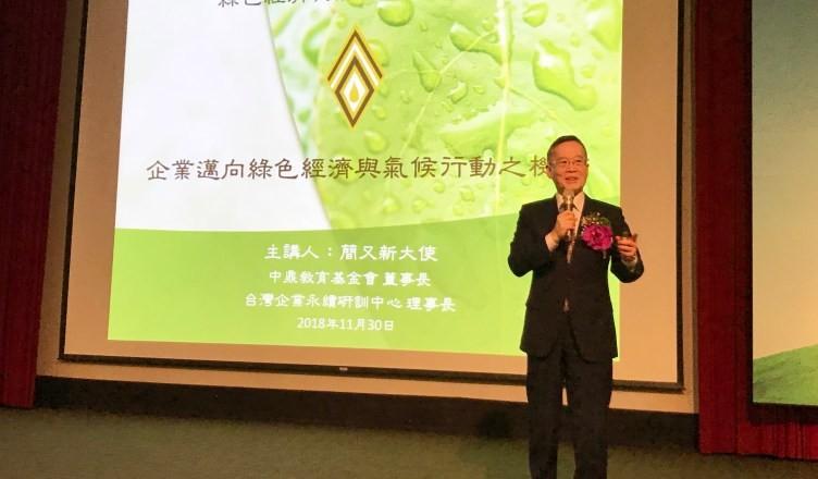 簡又新董事長於經濟部工業局以「企業邁向綠色經濟與氣候行動之機會」為題演講。(照片由台灣企業永續研訓中心提供)