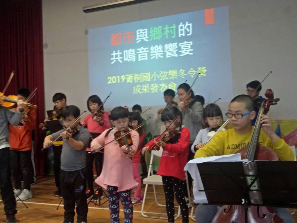 菁桐國小偏鄉提琴手 弦樂冬令營成果發表會 (菁桐國小)