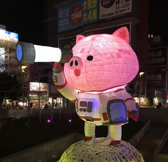 The 'Cosmos Pig' (photo courtesy of City Marketing Department of Hsinchu City)