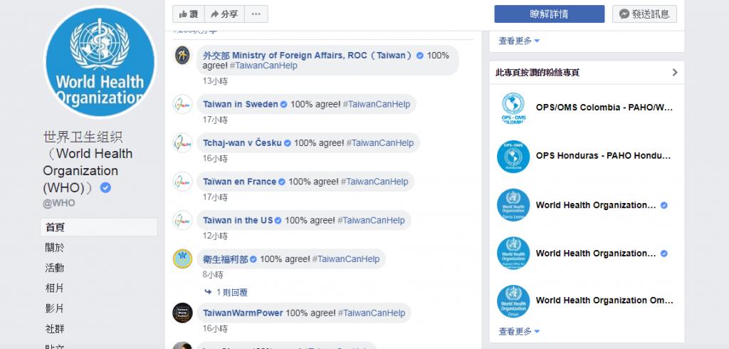 ▲「#TaiwanCanHelp」(臺灣能盡一份力)