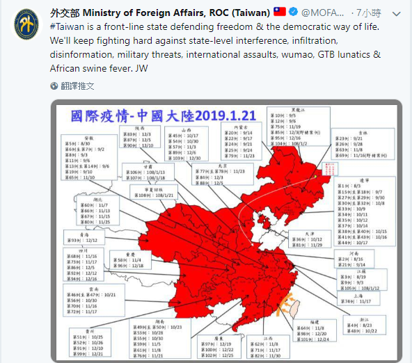 MOFA hits out at the Taiwan Affairs Office (screenshot from twitter.com/MOFA_Taiwan)