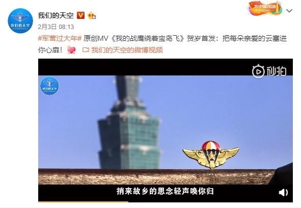 中共解放軍新歌影片出現台灣多處畫面,在台北101大樓的畫面中還有一枚空降兵徽章。(圖取自微博www.weibo.com)