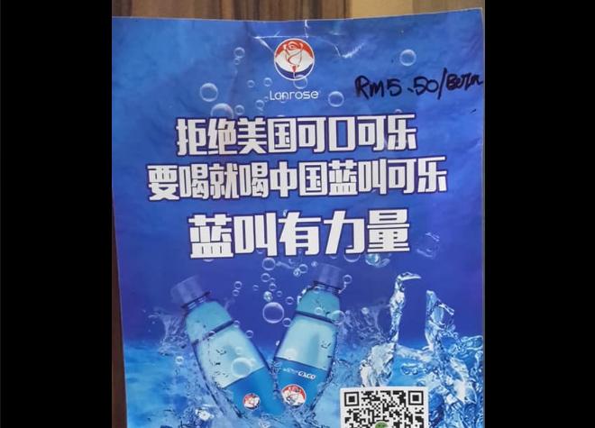 ▲「藍叫可樂」(圖片取自網路)
