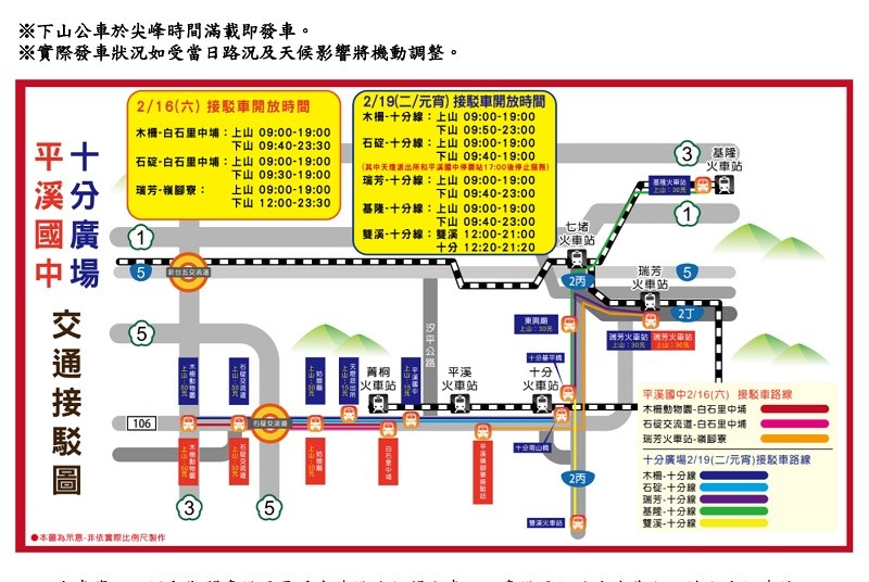 The shuttle bus schedule (photo courtesy of Taipei City's Tourism and Travel Department)