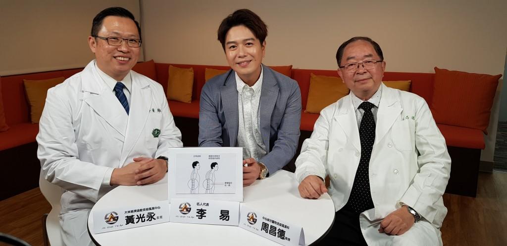 由左至右:大林慈濟醫院過敏免疫風濕科主任黃光永醫師、名人代表李易、中心綜合醫院免疫風濕科周昌德教授。