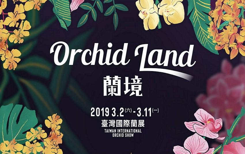 圖/2019台灣國際蘭展臉書
