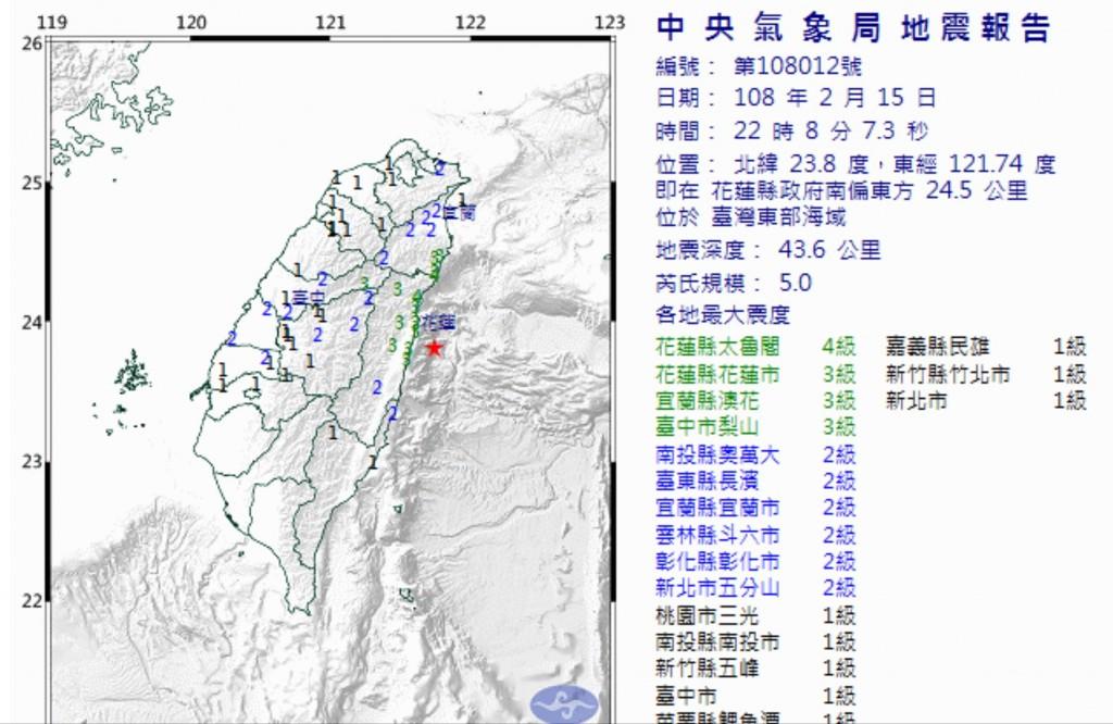 東部海域規模5地震  最度大震度花蓮縣4級