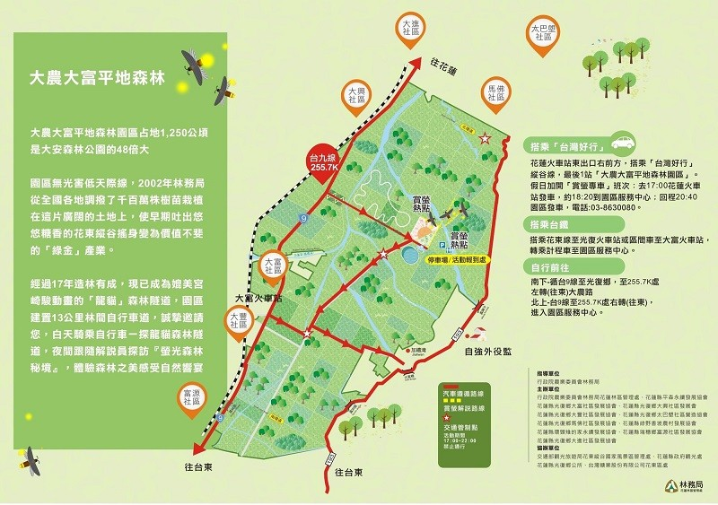 Bookings for viewing fireflies in E. Taiwan's Danongdafu Forest Park available now