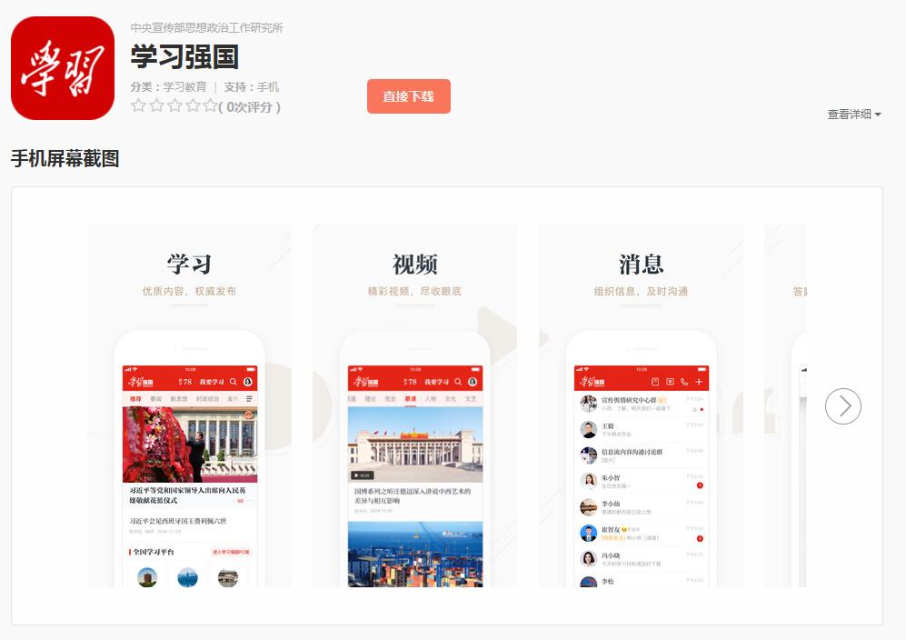 阿里巴巴協助中國開發洗腦APP 中國網友崩潰揚言退黨