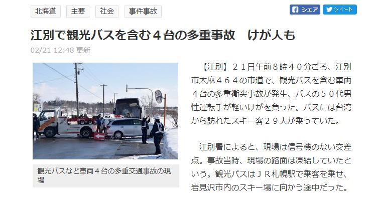 (翻攝自《北海道新聞》報導畫面)