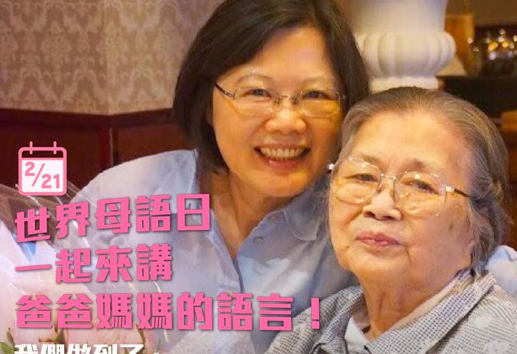 總統蔡英文邀請大家一起學習母語(圖/蔡英文臉書)