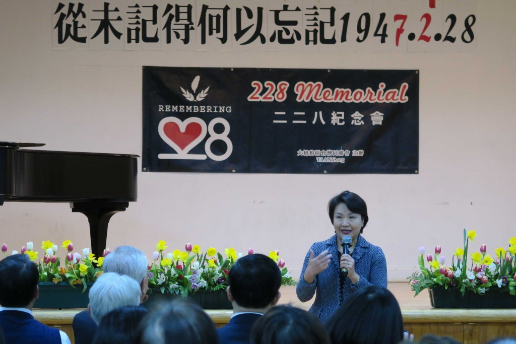 228 commemorative event in New York