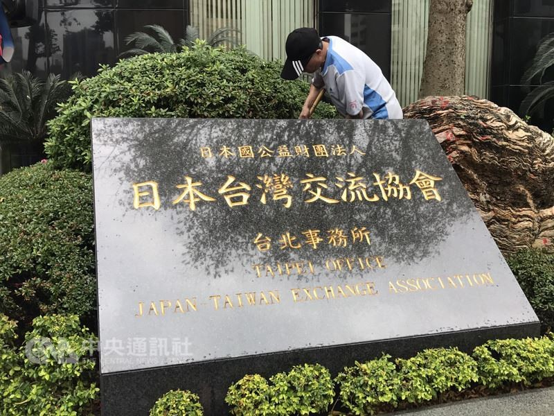 Japan-Taiwan Exchange Association Office