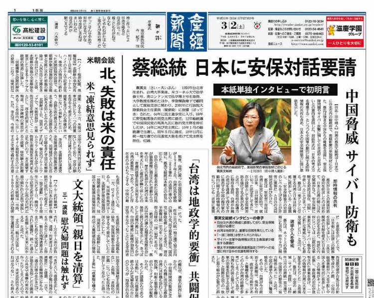 Tsai calls for renewed Japan-Taiwan security dialogue in Japanese media interview