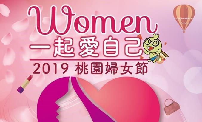桃園婦女節今天在陽明公園管理中心舉行。(桃園市政府)