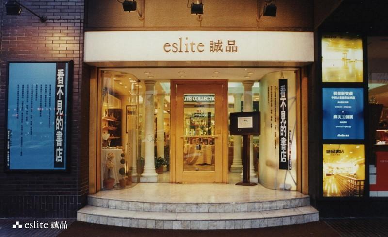 誠品敦南店 / 攝於1995年(圖/誠品臉書)