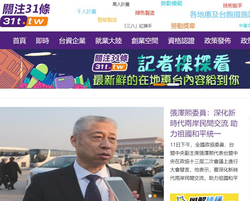 Screenshot of www.31t.tw
