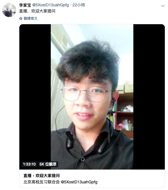 Li Jiabao's Tweet directing followers to the Periscope stream
